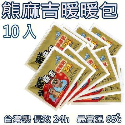 熊麻吉 暖暖包 24小時 10入/包 長效技術 24小時持續發熱 暖溫攝氏65度 台灣製造 本季生產最新鮮