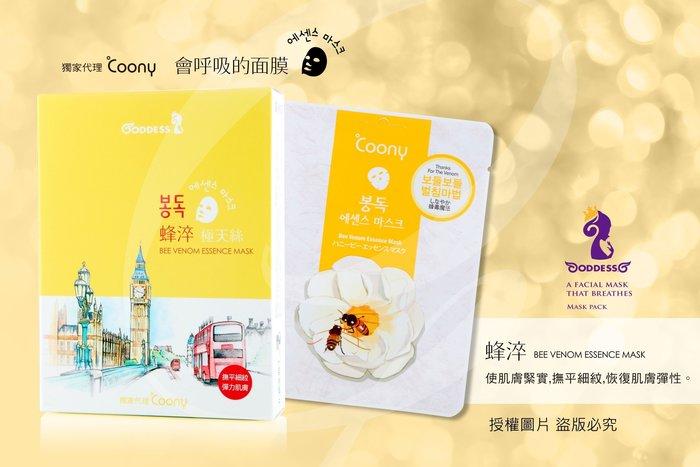 【女神愛面子】韓國進口『蜂淬-極天絲面膜』使肌膚緊實,撫平皺紋,恢復肌膚彈性。極天絲材質,會呼吸的面膜。(台灣總代理)