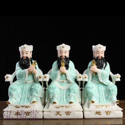 三官大帝神像漢白玉道教天官地官水官居家供奉家用擺件1216英寸 B19742