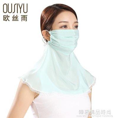 真絲防曬口罩防塵透氣面罩騎行女夏季護頸遮陽薄款護臉吸紫外線