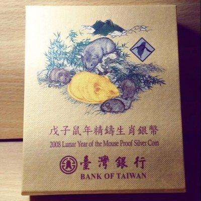 2008台銀 戊子鼠年精鑄生肖銀幣 鍍金版 紀念幣 套幣