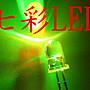 B4A31 5mm led 七彩LED 慢閃 聚光 散光 LED板 警示燈 改裝LED 漸層變色 大盤100顆120元