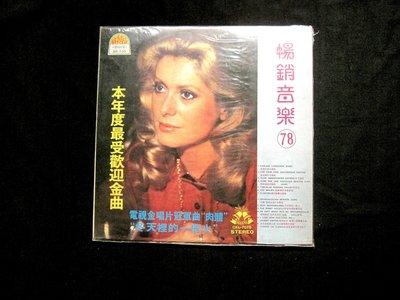 絕版黑膠唱片----暢銷音樂78--本年度最受歡迎金曲----冬天裡的一把火.無盡的愛