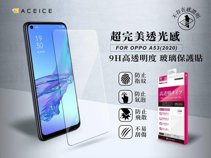【台灣3C】全新 OPPO A53 專用頂級鋼化玻璃保護貼 疏水疏油 日本原料製造~非滿版~