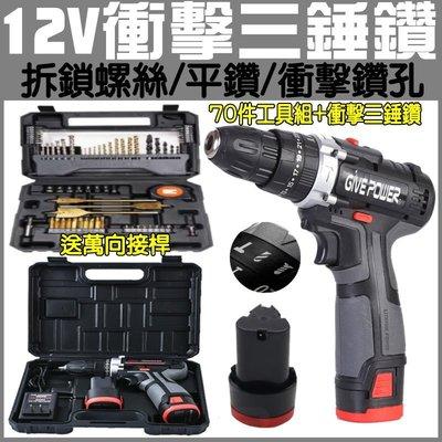 寶貝倉庫-16.8V衝擊三錘鑽+70件工具組-25+3檔-電動起子-電動工具-充電電鑽-DIY裝潢-手持電鑽-電鑽