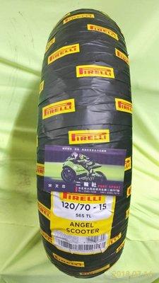 三立二輪 120/70-15(56S)倍耐力 天使胎Angel Scooter運動胎(裝到好+氮氣+平衡)or宅配免運費