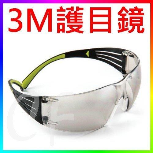 {CF舖}3M SF410AS 安全防護眼鏡(3M 410AS安全眼鏡 3M防護眼鏡 3M護目鏡 3M工安用品 口罩)