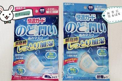 現貨 日本 白元口罩 加濕立體口罩 加溼口罩 保濕口罩 3入 (無香)(現貨)