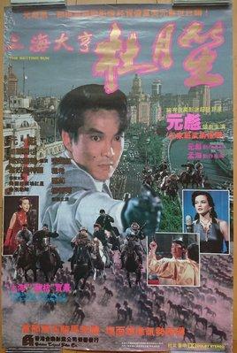上海大亨杜月笙 (The Noblest Way to Die) - 台灣原版電影海報(1997年)