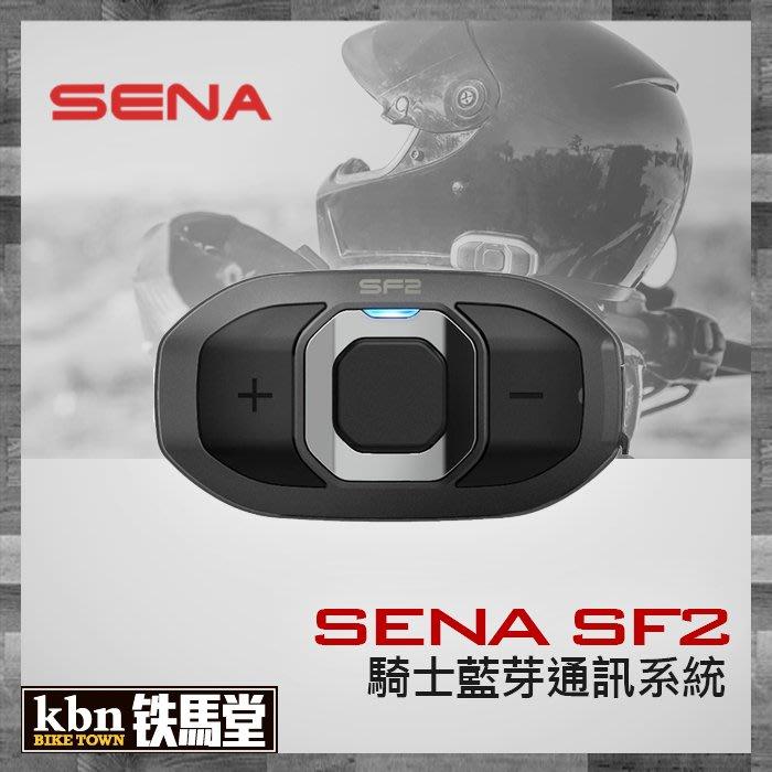 ☆KBN☆鐵馬堂 進口 SENA 藍芽耳機 SF2 雙人對講 800公尺 聽音樂 導航 另有雙人版