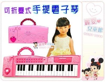 麗嬰兒童玩具館~小女孩最愛的玩具禮物-37鍵多功能電子琴.可折疊小鋼琴.手提電子琴 嘉義市