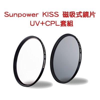 【EC數位】Sunpower KISS 磁吸式鏡片 UV + CPL 套組 58mm 減光鏡