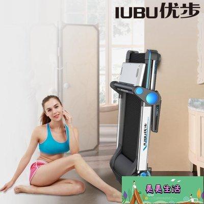 優步K5彩屏跑步機 家用款 簡易小型迷你超靜音摺疊健身器材    ATF【美美生活】