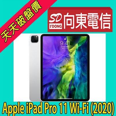 【向東電信=現貨】全新蘋果apple ipad pro 11 吋 (2020) wifi 128g 平板空機24300元