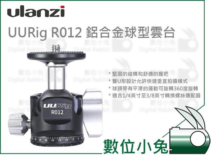數位小兔【Ulanzi UURig R012 鋁合金球型雲台】360度旋轉 雲台 球型 手機直播 垂直拍攝