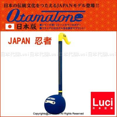 JAPAN 忍者 明和電機 Otamatone 新款 奇妙 音符電子樂器 小蝌蚪 中款 高 27CM LUCI日本代購