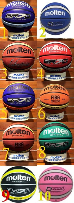 【H.Y SPORT】MOLTEN  7號籃球  深溝12貼片七號橡膠籃球/耐磨室外球(現貨十款) 附球網和球針