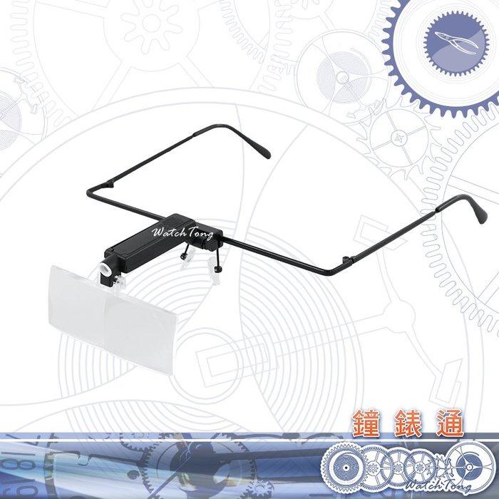 【鐘錶通】09C.1501 LED眼鏡式平片放大鏡 1.5/2.5/3.5X ├修錶工具/手錶維修/放大工具┤