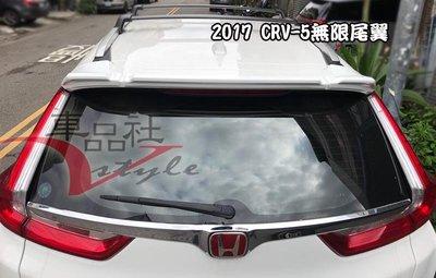【車品社空力】HONDA CRV 5代 CRV5 2017 2018 2019 無限尾翼 原廠色烤漆