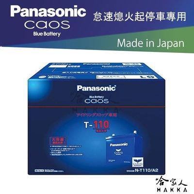 Panasonic 藍電池 T110 日本原裝 國際牌 怠速起停專用 汽車電池 125D31L I-STOP 哈家人