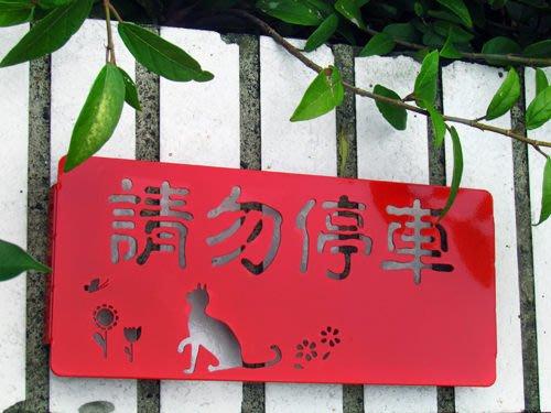 ☆成志金屬☆*請勿停車*不鏽鋼請勿停車標示牌,別緻雅觀,不鏽鋼製無畏風雨