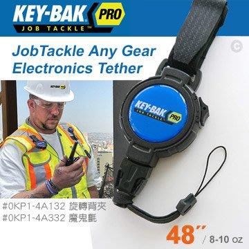 "【EMS軍】美國KEY-BAK JobTackle系列 48""強力負重鎖定鑰(公司貨)"