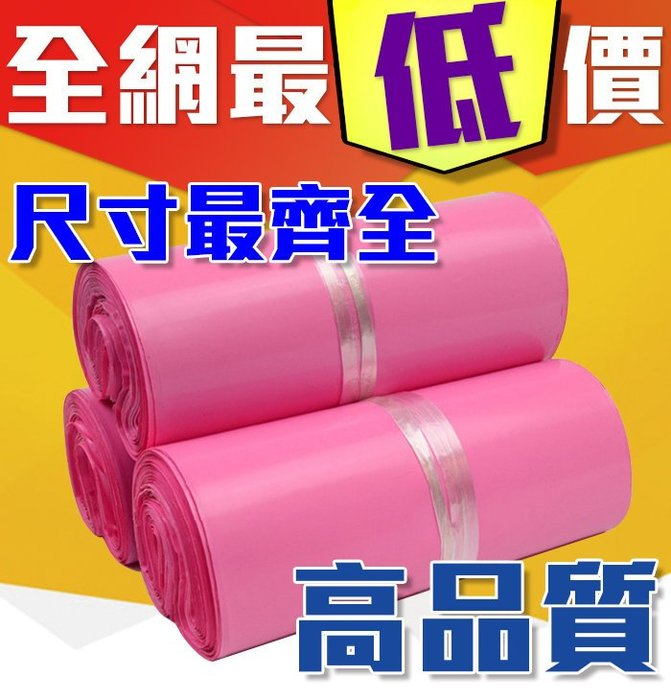 【傻瓜批發】(粉2號) 17*30高品質快遞袋 1捲100個破壞袋包裝袋 自黏袋OPP袋便利袋 超商取貨 包材 粉色