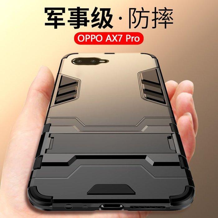 OPPO AX7 Pro 手機殼 防摔 ax7Pro 保護套 矽膠套 支架 全包 軟硬殼 手機套 鋼鐵人