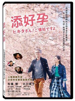 合友唱片 面交 自取 添好孕 The Hikita's Are Expecting! DVD