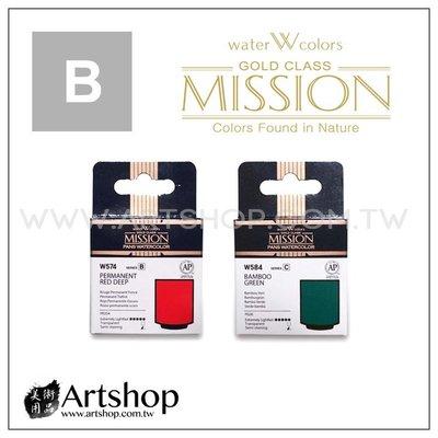 【Artshop美術用品】韓國 MIJELLO 美捷樂 MISSION 藝術家金級塊狀水彩 (B級) 單色