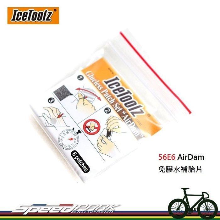 【速度公園】IceToolz 56E6 攜帶型補胎片 1包6片 附砂紙 免膠水 外出必備款 隨身 補修 輪胎 破洞 黏貼