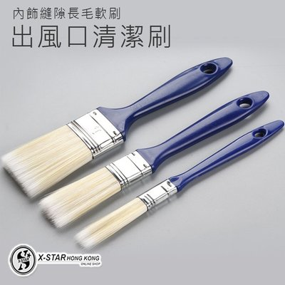 1634930-1634932 出風口清潔刷 Cleaning brush 3sizes