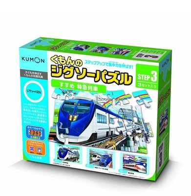 【代購】日本 公文 KUMON 拼圖 STEP 3(特急列車系列)