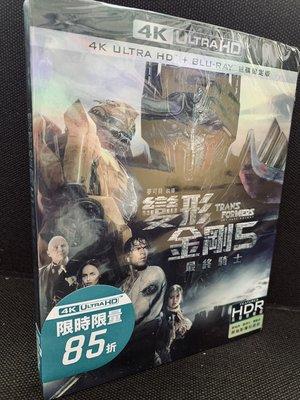 全新 變形金剛5 最終騎士 UHD+BD 雙碟限定版 藍光 BD 公司貨 變形金剛系列 4K DVD HDR