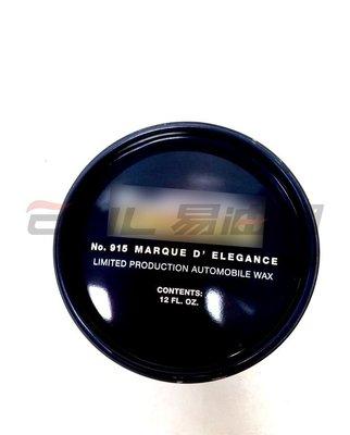 【易油網】Collinite 柯林蠟 Marque D'Elegance No.915保護蠟 平行輸入 全新到貨