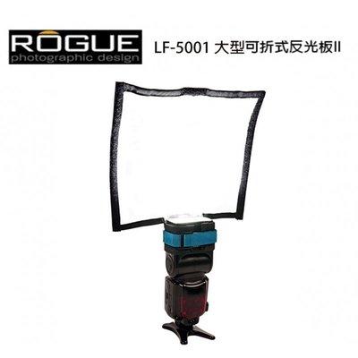 【EC數位】美國 Rogue LF-5001 大型可折式反光板 II 適各牌閃燈 人像攝影 反光板 反射板 閃光燈