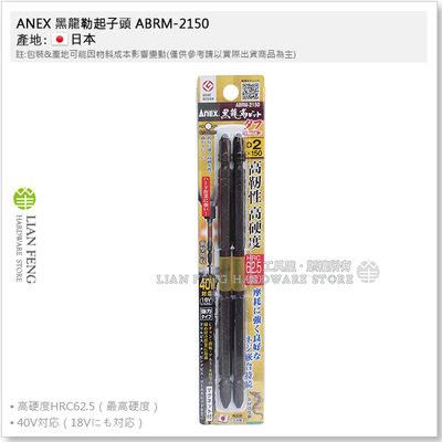 【工具屋】*含稅* ANEX 黑龍勒起子頭 ABRM-2150 #2 150mm 1卡-2支 十字 黒龍靭 40V 日本