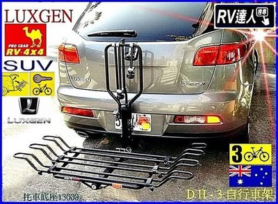 【RV達人】納智捷 LUXGEN SUV MPV 自行車架 LUXGEN 攜車架 腳踏車架 拖車架 自行車攜車架
