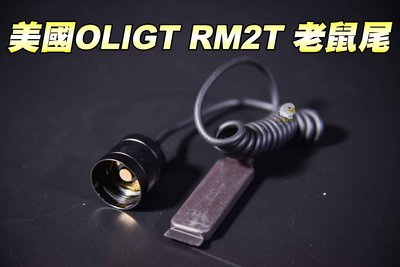 【翔準軍品 AOG】Olight RM...