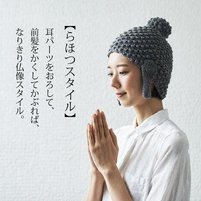 Baby's Go!! 日本外貿 螺髮毛帽/如來佛祖毛線帽/佛頭帽/萬聖節/化裝舞會/搞怪創意毛帽