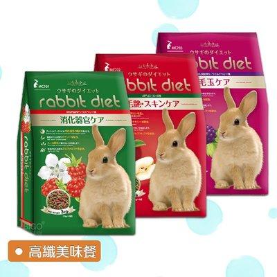 〔愛兔 高纖美味餐〉 寵物食品 寵物餐 兔子用品 寵物兔食品 乾糧 寵物糧食 兔飲食 兔子食物 成兔 幼兔 餅乾