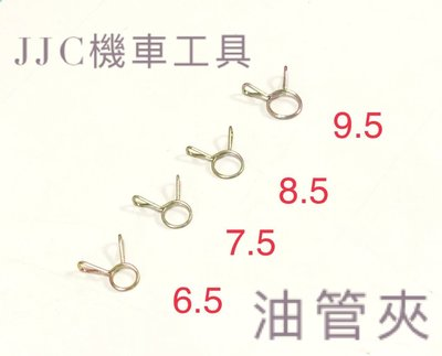 JJC機車工具 管夾 油管 負壓管 水管 真空管 管束 束環 化油器 6.5mm 7.5mm  手壓式