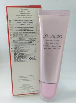 SHISEIDO資生堂  激透光明肌乳SPF50(粉色) 50ml 原價1980元全新特價1390元現貨剩2瓶 [3S]
