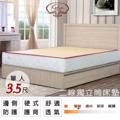 床墊【UHO】Kailisi卡莉絲名床-英式一代3.5尺單人 冬夏 獨立筒床墊 (蓆面+一軟一硬) 中彰免運