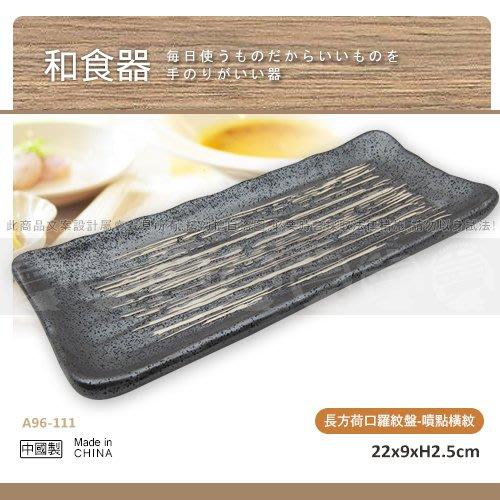 ﹝賣餐具﹞22x9xH2.5公分長方荷口羅紋盤 陶瓷碗盤缽碟 噴點橫紋A96-111/2301190700052 附發票