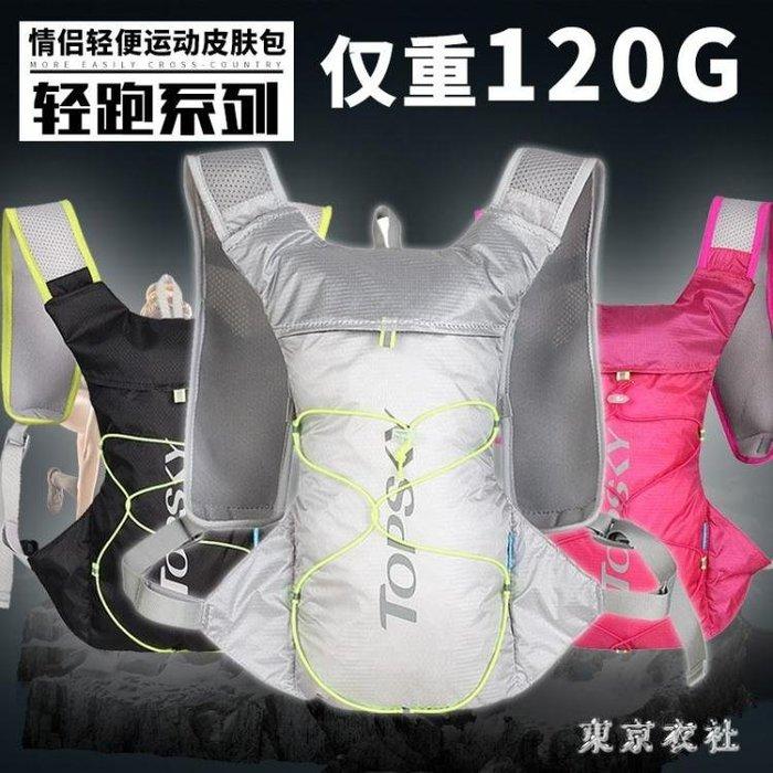 越野跑步背包男超輕運動皮膚包戶外徒步登山包女旅行雙肩包 QQ6871