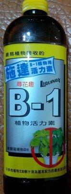 施達 b1 活力素【滿790免運費】施達 活力素b1  移植、扞插、分株、恢復植物活力使用
