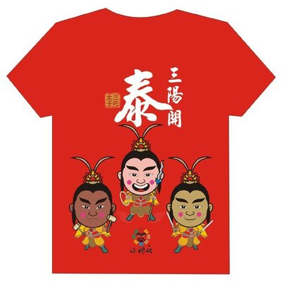 好神好話.三吒太子.三陽開泰【KT129】好神化文創T恤