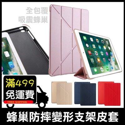 變形皮套 蜂巢防摔殼 iPad 2/3/4 Mini4/5 9.7/10.2/11/10.9 支架 側掀保護套 保護殼