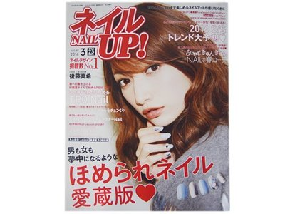 NAILS SHOP 美甲材料批發商城 美甲雜誌 日本美甲雜誌NAIL UP 2016/03 出版 Y1ZM389 最新